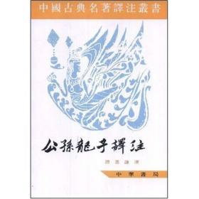 公孙龙子译注(中国古典名著译注丛书)