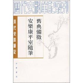 旧典备征 安乐康平室随笔 朱彭寿 著;何双生 校 中华书局