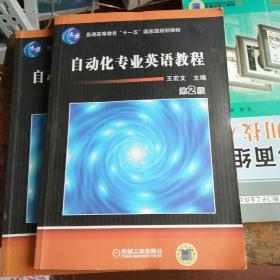 自动化专业英语教程(第2版)