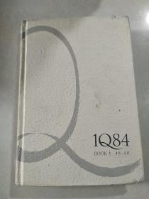1Q84 BOOK1(一版一印)