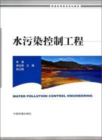 水污染控制工程 李潜 中国环境科学出版社