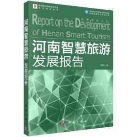 河南智慧旅游发展报告