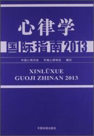 心律学国际指南(2013)