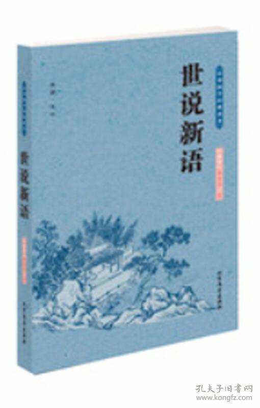 清宫秘史/全民阅读提升版