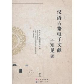 汉语古籍电子文献知见录  9787510099236 世界图书出版公司 张三夕;毛建军