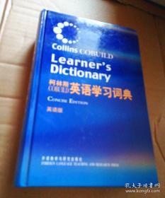 柯林斯英语学习词典(英语版)COLLINS COBUILD  LEARNER'S ENGLISH DICTIONARY