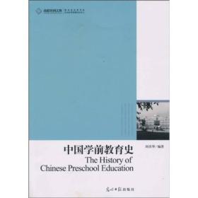 二手正版中国学前教育史 刘彦华 光明日报出版社9787511206190