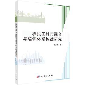 【正版】农民工城市融合与培训体系构建研究 高玉峰著