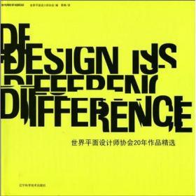世界平面设计师协会20年作品精选