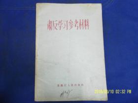 肃反学习参考材料    (黑龙江省肃反案例和宣传材料)详情见目录 1956年1版1印