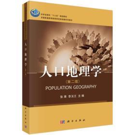 人口地理学