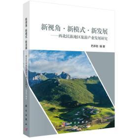新视角 新模式 新发展 西北民族地区旅游产业发展研究