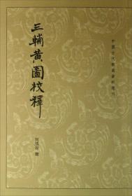 三辅黄图校释:中国古代都城资料选刊