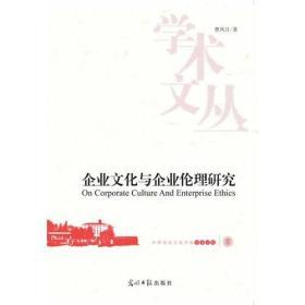 企业文化与企业伦理研究(对企业社会责任的深度理论思考这样写行吗?)