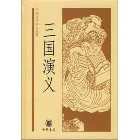 三国演义——中国文学四大名著(精)
