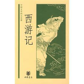 西游记——中国文学四大名著(精)