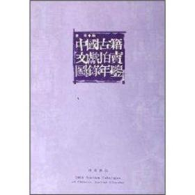 中国古籍文献拍卖图录年鉴(2004年)(全三册)