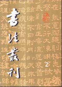 书法丛刊 2001年第2期 总第66期