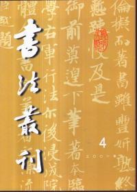 书法丛刊 2001年第4期 总第68期