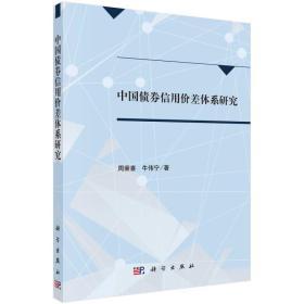 中国债券信用价差体系研究