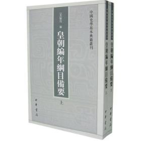 中国史学基本典籍丛刊---皇朝编年纲目备要(全2册)