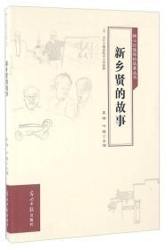 核心价值观的故事丛书:新乡贤的故事