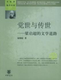 觉世与传世:梁启超的文学道路
