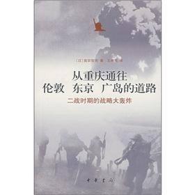 从重庆通往伦敦 东京 广岛的道路:二战时期的战略大轰炸