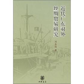 近代广东对外丝绸贸易研究