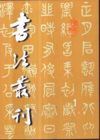 书法丛刊 2002年第一期 总69期