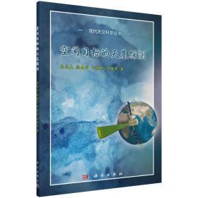 空间目标的天基探测9787030534880(119-1-3)