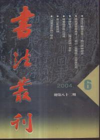 书法丛刊 2004年第6期 总第82期