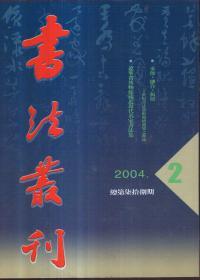 书法丛刊 2004年第2期 总第78期