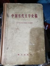 中国当代文学史稿
