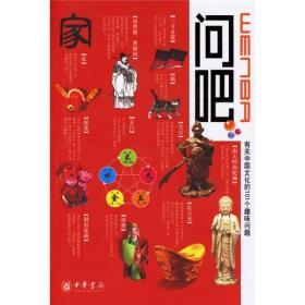 问吧1——有关中国文化的101个趣味问题