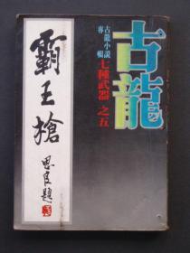 霸王枪、孔雀翎、离别钩(3册合售)