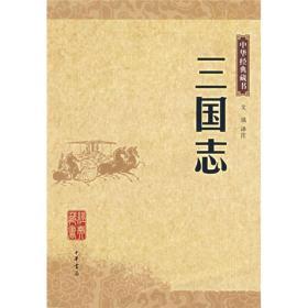 三国志:中华经典藏书