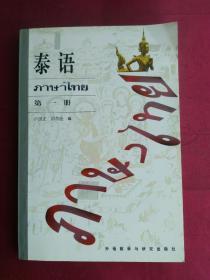 泰语 第一册