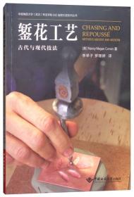 錾花工艺(古代与现代技法)/中国地质大学(武汉)珠宝学院GIC版权引进系列丛书