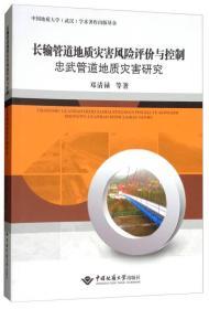 长输管道地质灾害风险评价与控制忠武管道地质灾害研究