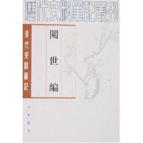 阅世编-清代史料笔记:历代史料笔记丛刊-清代