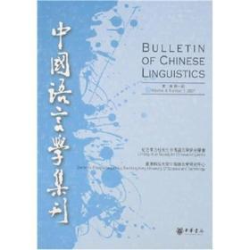 中国语言学集刊(第二卷第一期)