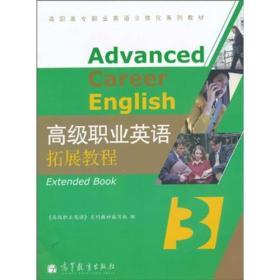 高级职业英语拓展教程