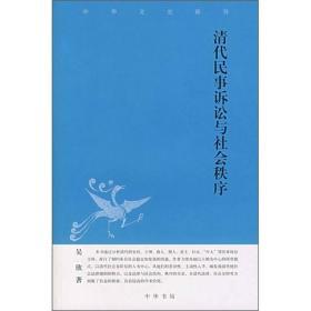 清代民事诉讼与社会秩序(中华文史新刊)