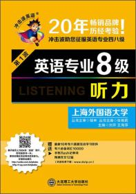 正版包邮微残-2016年英语专业8级·听力-冲击波英语CS9787561190302