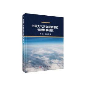 中国大气污染联防联控管理机制研究