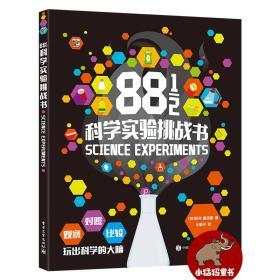 88又1/2 科学实验挑战书 (全彩)