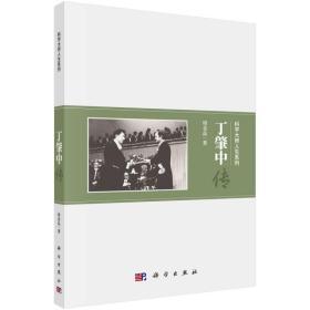 丁肇中传:科学大师人生系列