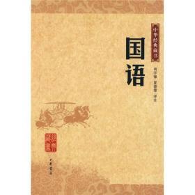 国语---中华经典藏书