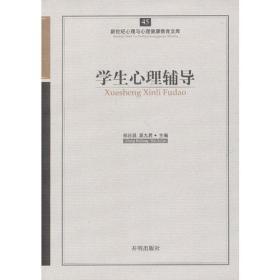 心育文库45——学生心理辅导
